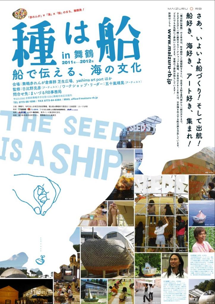 「種は船」のポスター