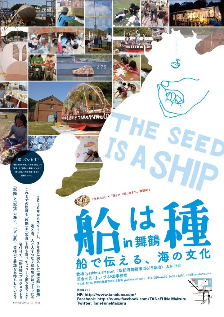 「種は船」の記録づくり、「船は種」のポスター